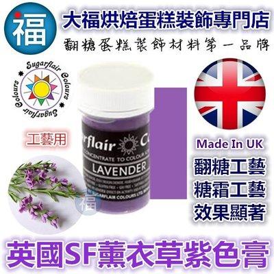 Sugarflair色膏【薰衣草】lavender 僅蛋糕工藝裝飾使用非Wilton惠爾通非食用色素蛋白粉泰勒粉糖粉針筆