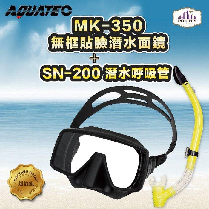 AQUATEC SN-200潛水呼吸管+MK-350 無框貼臉潛水面鏡(黑色矽膠) 優惠組 PG CITY