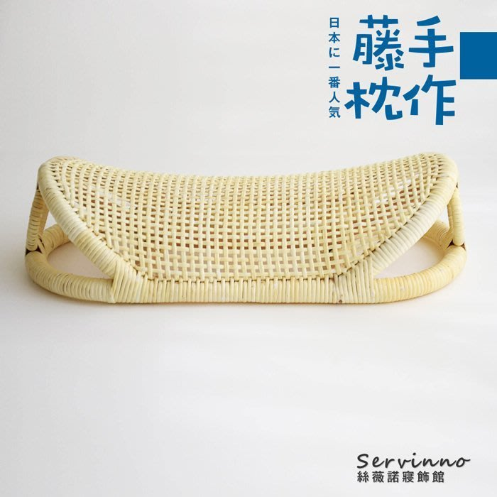 夏日枕頭【日式藤枕】日本暢銷款 絲薇諾
