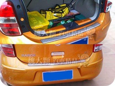【魏大顆 汽車精品】MARCH(12-)專用 不鏽鋼後護板ー後踏板 後防刮板 外踏板 後飾板 後保桿上護板 K13