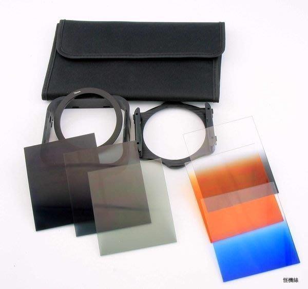 怪機絲 方型濾鏡 漸層鏡 買6送4 送包 托架 轉接環 遮光罩漸變減光10合1套裝 49-82mm 均一價