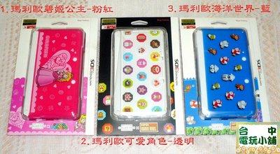 台中電玩小舖~N3DS 3DS 原廠 瑪利歐海洋世界 保護殼 透明殼 水晶殼~藍色~290