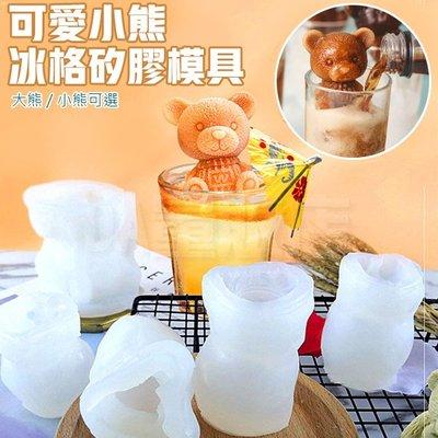 製冰盒 小熊冰塊 冰格 冰塊模具 造型冰塊 食用級矽膠 泰迪熊 飲料 夏日 可愛 大款(V50-2765)