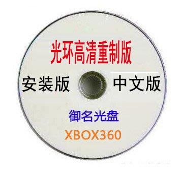 遊戲光碟XBOX360光盤游戲 光環高清重制版  Halo HD 中文語音版 安裝版