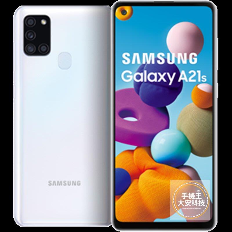 大安通訊 品質保障空機價5650元 Samsung Galaxy A21s 高規格鏡頭 極限全螢幕 閃充大電池 全新2