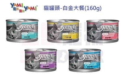 怪獸寵物 Baby Monster【亞米亞米YAMI YAMI】新品上市 貓罐頭 白金大餐 160g 1箱(24罐入)
