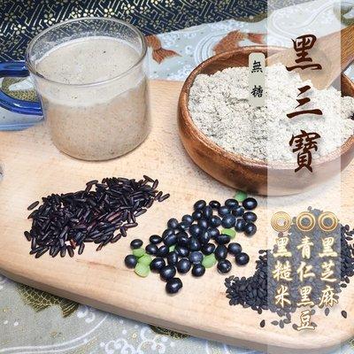 養生穀粉【黑三寶】添加黑豆、黑米、黑芝麻 低溫研磨/香醇可口/營養健康《健康豆養生堅果》