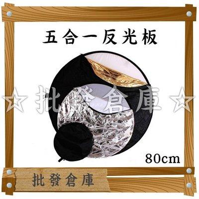 【批發倉庫】單眼數位相機5合1反光板/減光板/柔光板 金色/銀色/白色/黑色/柔光 80公分/80cm