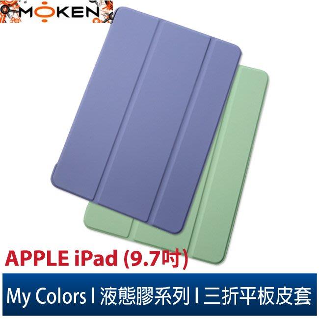 【默肯國際】My Colors液態膠系列 APPLE iPad 9.7吋新液態矽膠 絲滑 柔軟休眠 喚醒 三折平板保護殼