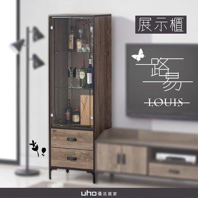展示櫃【UHO】路易展示櫃