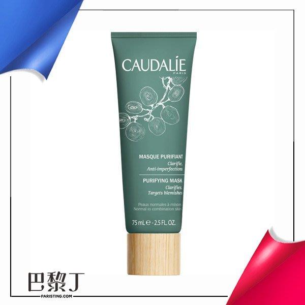 Caudalie 歐緹麗 淨膚面膜 75ml【巴黎丁】