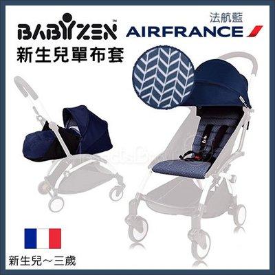 ✿蟲寶寶✿【法國Babyzen】輕鬆替換 yoyo+ 手推車 坐墊布+太陽棚 (0+專用) 法航藍