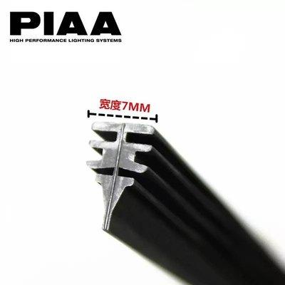 TOYOTA  C-HR (2017~) 26''+16'' 日本PIAA 矽膠超撥水替換型雨刷膠條 幅寬5.6mm
