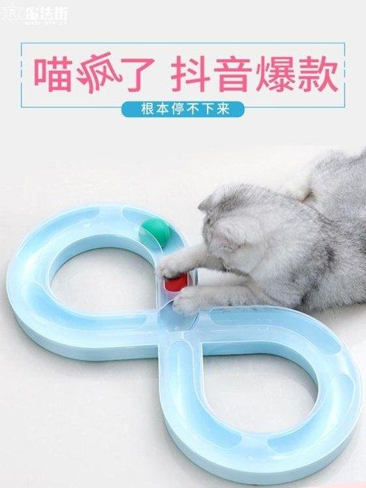 貓玩具軌道球貓咪轉盤逗貓玩具逗貓棒小貓玩具球貓咪用品