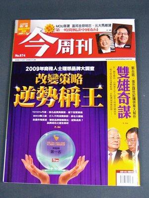 【懶得出門二手書】《今周刊674》改變策略 逆勢稱王+郭台銘 張忠謀 雙雄奇謀