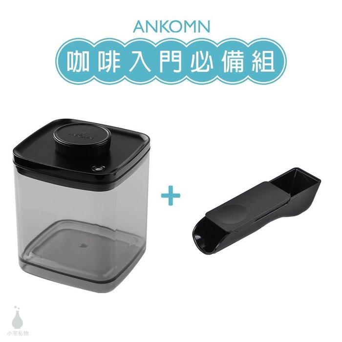 ☘小宅私物 ☘ ANKOMN 咖啡入門必備組 (半透黑2.4L + 2合1多功能匙) Turn-n-Seal 真空保鮮盒