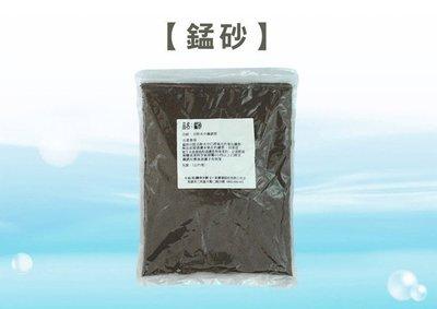 【水易購淨水網-苗栗店】錳砂:去除鐵質專用(1公斤/包)