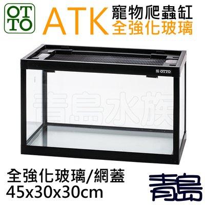E。。。青島水族。。。ATK-453030台灣OTTO奧圖-寵物爬蟲缸 烏龜箱==全強化玻璃/網蓋45*30*30cm