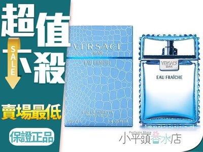《小平頭香水店》Versace 凡賽斯...