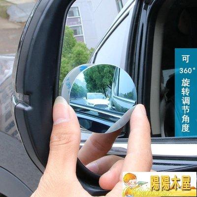 汽車盲區後視鏡小圓鏡子盲點360度無邊...