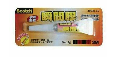 現貨 3M Scotch 4004L-12 快乾液狀瞬間膠 三秒膠 瞬間接著劑 (2g) 快乾液狀 鋁管