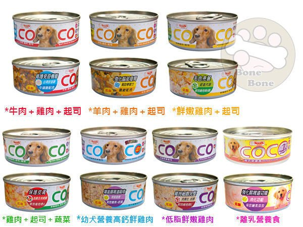 【BoneBone 】聖萊西 SEEDS COCO愛犬機能餐罐 7種口味 80G 20元/罐 480元/箱