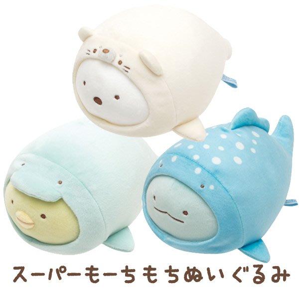 41+ 現貨不必等 Y拍最低價 日本正版 角落生物 海底好朋友系列 裝趴姿超 絨毛玩偶16公分 三選一 小日尼三
