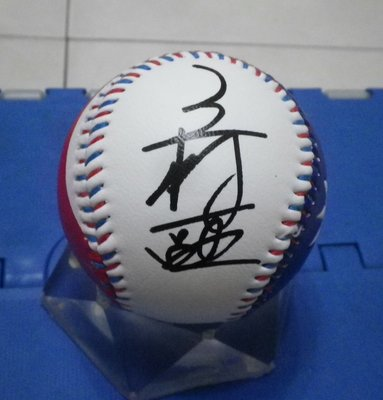 棒球天地---Lamigo 王柏融 最新簽法 簽名國旗浮雕球.字跡漂亮