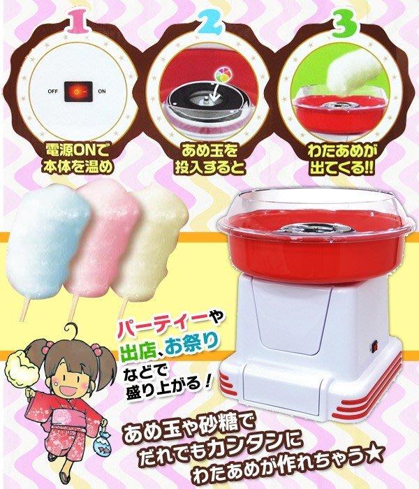 日本D-STYLIST電動DIY棉花糖機/糖果棉花糖機 ~小朋友最喜歡的 現貨不用等