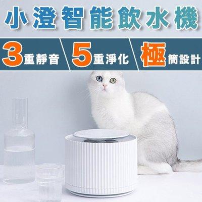 小米有品 furrytail Clear小澄寵物飲水機 寵物飲水機 寵物飲水器 循環活水 五重深度淨化 自動飲水器