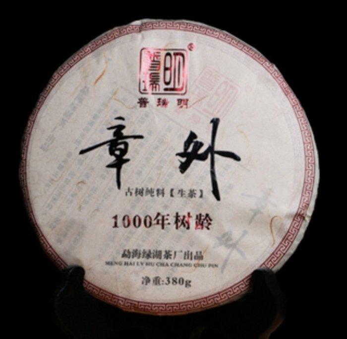 [茶太初] 2010 普瑞明 章外 1000年 純料古樹 400克 生茶