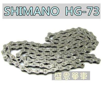 SHIMANO HG-73 ( LX 等級) 18速 27速 鏈條 9速 飛輪用 鍊條 登山車 公路車 2用 盛恩單車