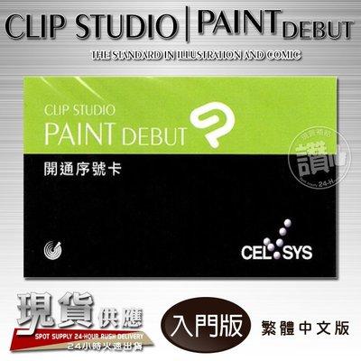 CLIP STUDIO PAINT DEBUT【數位下載序號卡】繁體中文版 日本第一漫畫繪製軟體