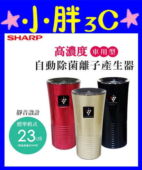 台灣公司貨 SHARP 夏普 車用自動除菌離子產生器 IG-GC2T 黑色 車用 可搭門號更優惠  IG-GC2T-B