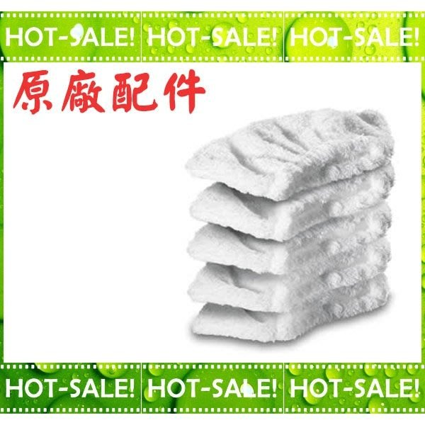 《原廠配件》Karcher 德國凱馳 蒸氣清洗機 專用 擦布套(五入)(SC1/SC2/SC3/SC4/SG4/4適用)