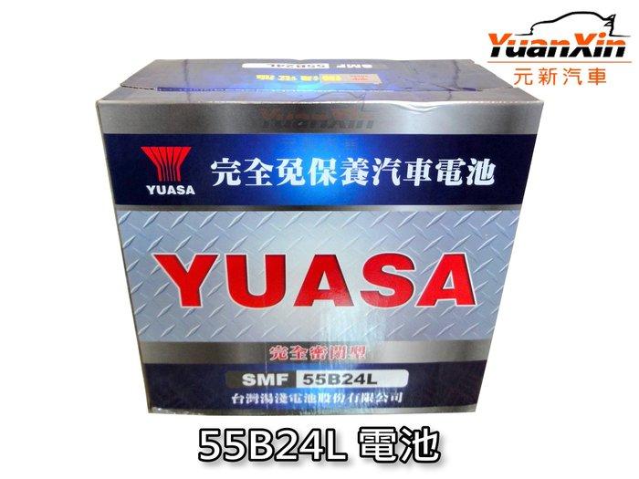 55B24L 湯淺汽車電池 全新 汽車電瓶 YUASA 完工價 1500元 SMF 免加水 【元新汽車】