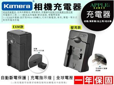 蘋果小舖 Canon NB-10L NB10L 充電器 PowerShot SX40 SX50 SX60 HS 新北市