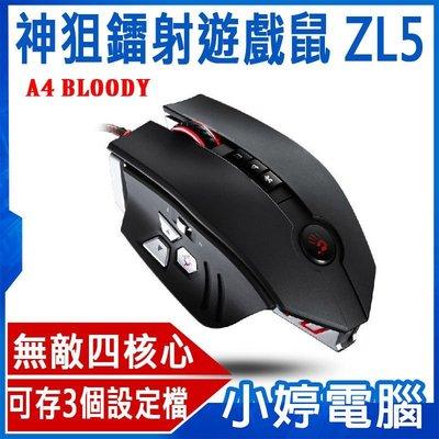 【小婷電腦*電競滑鼠】全新 A4 BLOODY 雙飛燕 智能多核 神狙鐳射遊戲鼠 ZL5 四核心 可存3個設定檔