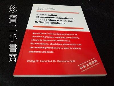 【珍寶二手書齋3B10】identification of cosmetic ingredients 中英雙語版