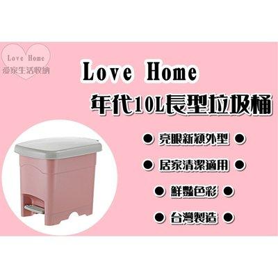 【愛家收納】滿千免運 年代10L長型 分類垃圾桶 垃圾桶 資源分類回收 腳踏式 附蓋 LO010