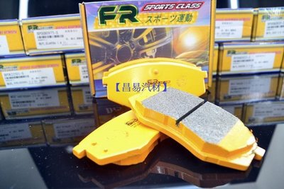 【昌易汽材】三菱 OUTLANDER 2.4 陶瓷 運動版 煞車 來令片 煞車皮 促銷價800元