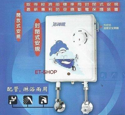 【 老王購物網 】 洛神牌 L-800  迷你型 即熱電熱水器 瞬熱式 電熱水器
