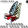 (訂單滿500超取免運費) 白帶魚休閒小鋪 BM-007-4 銀 8g 菠蘿 亮片 路亞 假餌 擬餌