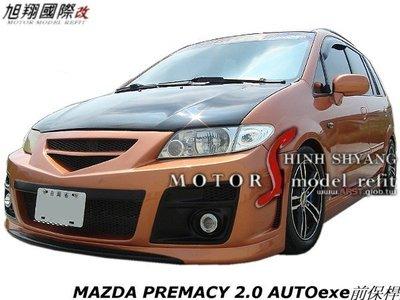 MAZDA PREMACY 2.0 AUTOexe前保桿空力套件02-05 (另有VIP前保桿)