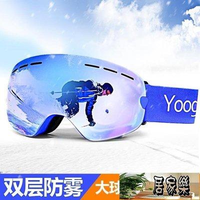 滑雪鏡成人雙層防霧男女大球面滑雪眼鏡裝備單雙板風鏡可卡 【居家樂】