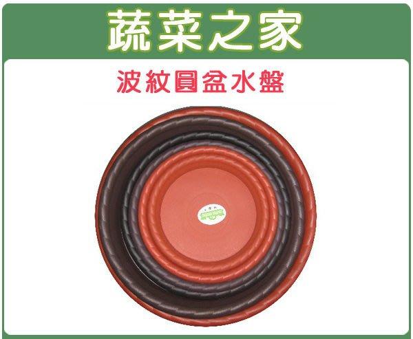 全館滿799免運【蔬菜之家015-E30】忠興8吋浮雕花盆專用水盤(只有磚紅色、棕色)※此商品運費適用宅配※