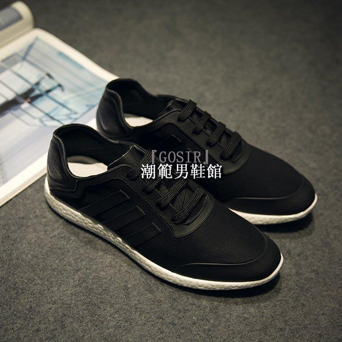 『潮范』 WS08 時尚休閒運動鞋日常休閒鞋男鞋透氣鞋正高鞋慢跑鞋人氣鞋跑步鞋GS1694