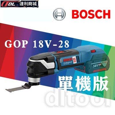 =達利商城= 德國 BOSCH 博世 18V 鋰電多功能魔切機 GOP 18 V-28(單機 ) gop18v