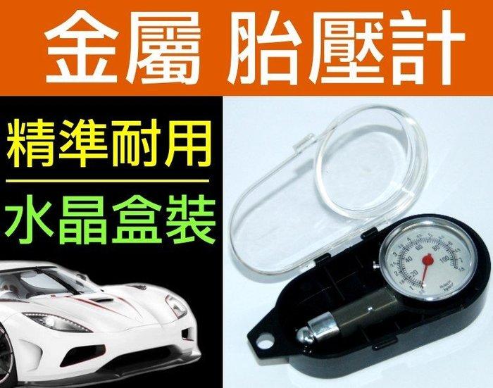 【傻瓜批發】(CH-91)金屬胎壓計 可放氣洩壓 汽車機車胎壓偵測器 胎壓表 打氣量壓表 機車汽車 板橋可自取