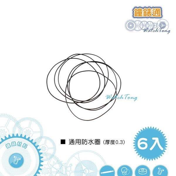 【鐘錶通】防水圈–厚度0.3mm/6入/單一尺寸